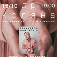 ДР КОЛЯНА | 15.10 | Джао Да