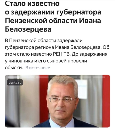 Виктор Ппп, Пенза