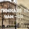 ГБОУ гимназия №166 | Медиацентр «БЕЛЫЙ СЛОН»