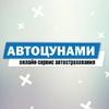 «Автоцунами» - ОСАГО и ДКП онлайн