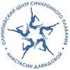 """Спортивный комплекс """"Олимпийский центр синхронно"""