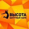 Батутный парк I ВЫСОТА I Солигорск
