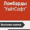 "Ломбарды в Витебске ООО ""УайтСофт"""