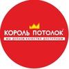 Натяжные потолки Балаково Вольск Самара