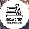 Библиотека им. Б. Корнилова