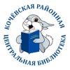 Кочёвская центральная библиотека