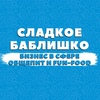 Сладкое баблишко | Vatocat.ru | Ватокат