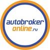 Автоброкер Онлайн.ру