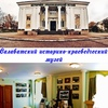 Иcторико-краеведческий музей город Салават