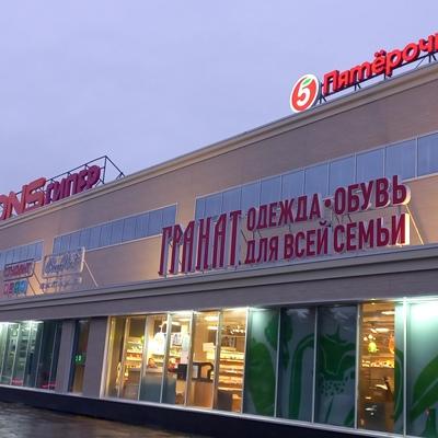 Магазин Гранат, Череповец