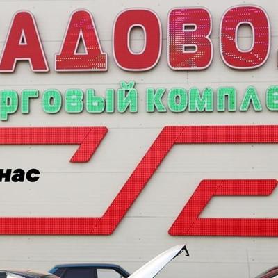 Анас Рахмонов, Москва