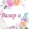 "Компания ""Валер и Я"""