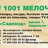 Jovidon Norov 7-52