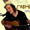 Акустический онлайн-концерт Моисея Великанова!