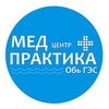 Медицинский центр Практика ОбьГЭС