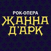 """Рок-опера """"Жанна д'Арк"""" 15-16 сентября"""
