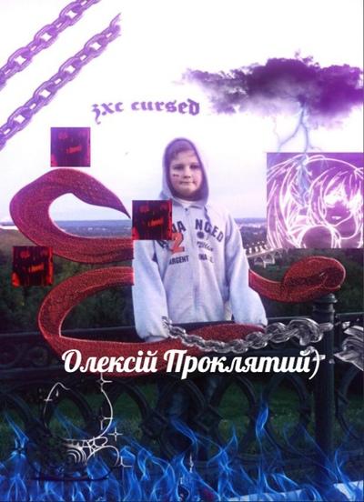 Олексій Проклятий, Луганск