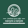 Семейное гриль кафе МАМУЛЯ&ПАПУЛЯ