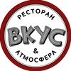 """Ресторан """"ВКУС""""   Оренбург"""